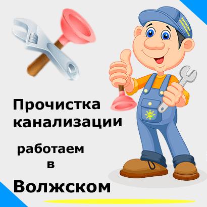 Очистка канализации в Волжском